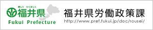 福井県産業労働部労働政策課