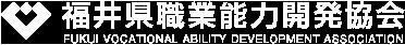 福井県職業能力開発協会
